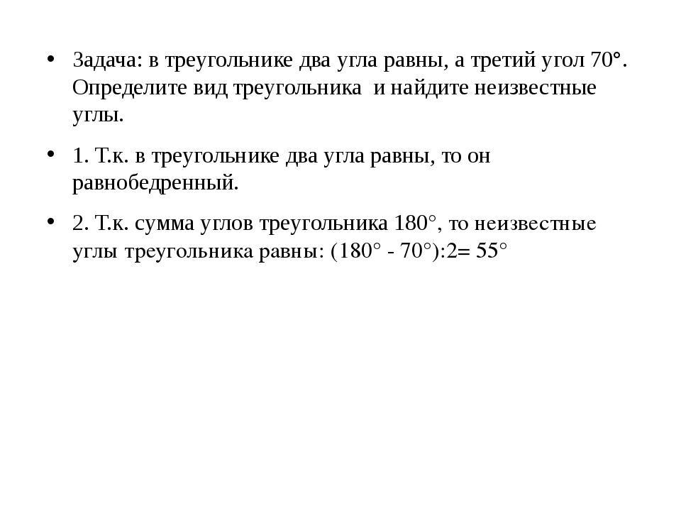Задача: в треугольнике два угла равны, а третий угол 70°. Определите вид треу...