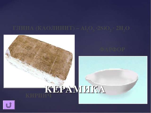 КИРПИЧ ФАРФОР ГЛИНА (КАОЛИНИТ) – Al2O3 ·2SiO2 · 2H2O КЕРАМИКА