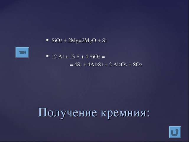 SiO2 + 2Mg=2MgO + Si 12 Al + 13 S + 4 SiO2 = = 4Si + 4Al2S3 + 2 Al2O3 + SO2 П...