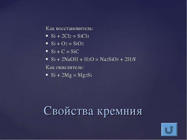 Как восстановитель: Si + 2Cl2 = SiCl4 Si + O2 = SiO2 Si + C = SiC Si + 2NaOH...