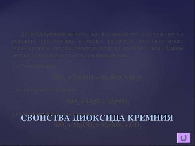 СВОЙСТВА ДИОКСИДА КРЕМНИЯ Диоксид кремния является кислотным, он почти не уча...