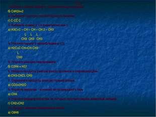 ТЕСТ 1.Выберите общую формулу, соответствующую алканам: б) CnH2n+2 2. Выберит