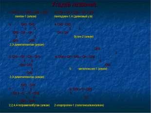 Угадай название. 1. СН ≡ С – СН2 – СН2 – СН32. СН2 = СН – СН2 – СН = СН2 пен