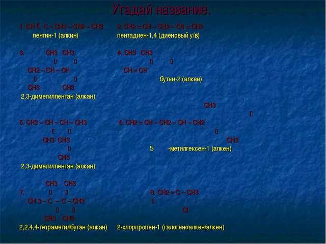 Угадай название. 1. СН ≡ С – СН2 – СН2 – СН32. СН2 = СН – СН2 – СН = СН2 пен...