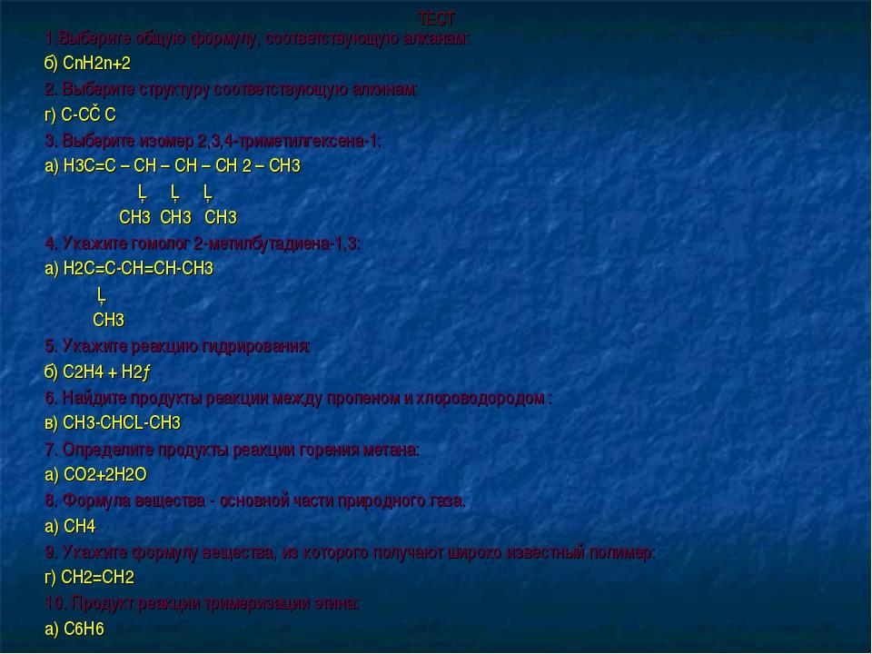 ТЕСТ 1.Выберите общую формулу, соответствующую алканам: б) CnH2n+2 2. Выберит...
