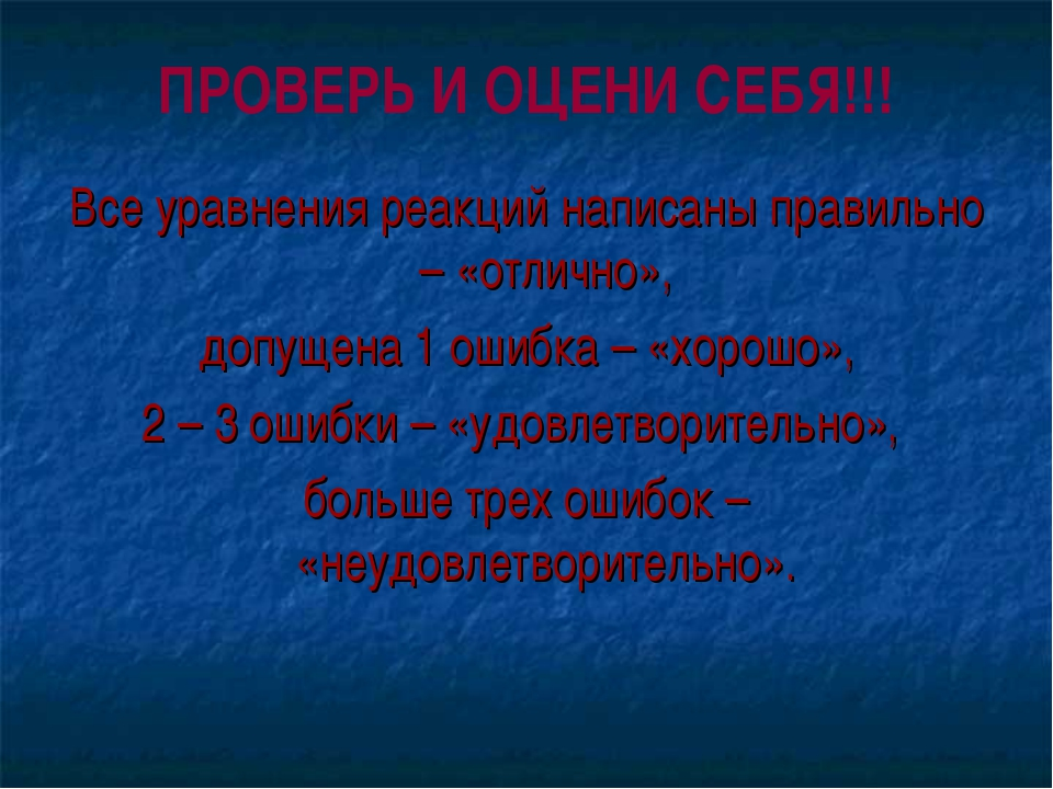 ПРОВЕРЬ И ОЦЕНИ СЕБЯ!!! Все уравнения реакций написаны правильно – «отлично»,...