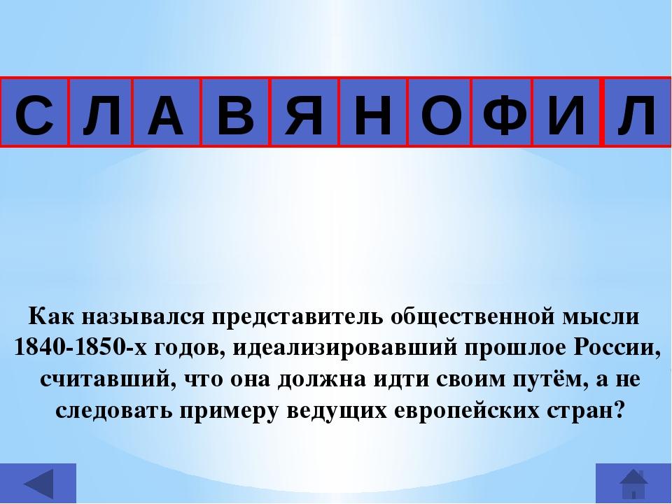С Л В Я А Как назывался представитель общественной мысли 1840-1850-х годов,...