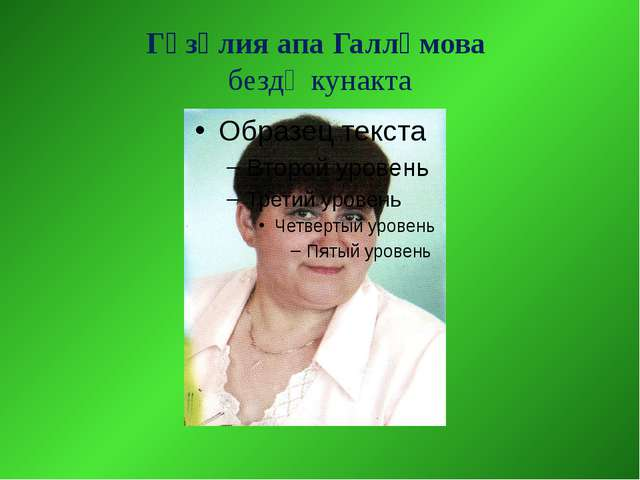 Гүзәлия апа Галләмова бездә кунакта