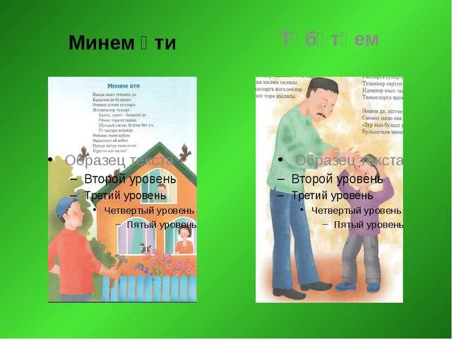 Минем әти Түбәтәем