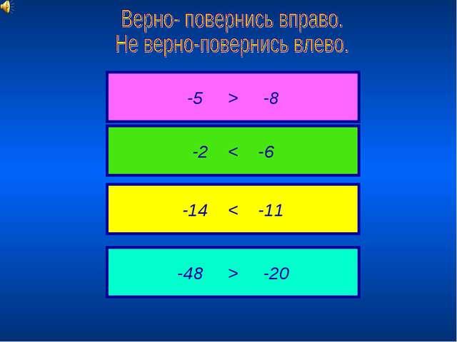 -5 > -8 -2 < -6 -14 < -11 -48 > -20