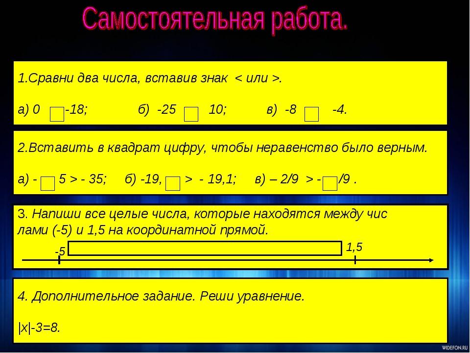 1.Сравни два числа, вставив знак < или >. а) 0 -18; б) -25 10; в) -8 -4. 2.Вс...