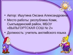 Автор: Ишутина Оксана Александровна Автор: Ишутина Оксана Александровна Мес