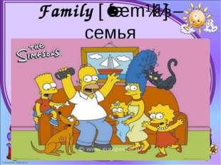 Family [ˈfæmɪlɪ] – семья