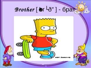 Brother [ˈbrʌðə] - брат