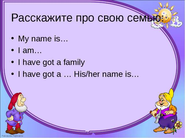 Расскажите про свою семью: My name is… I am… I have got a family I have g...