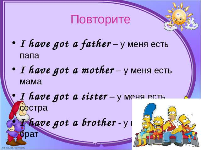Повторите