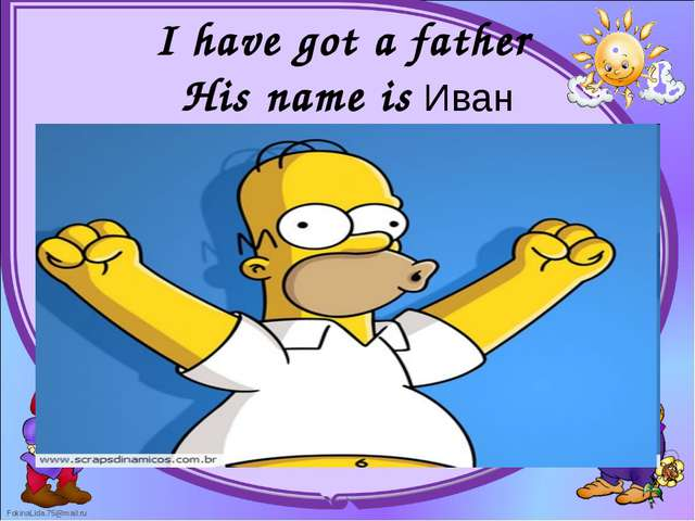 I have got a father  His name is Иван
