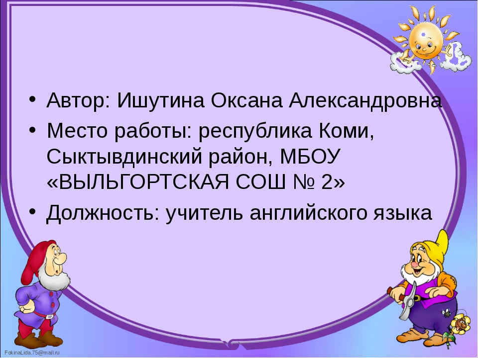 Автор: Ишутина Оксана Александровна Автор: Ишутина Оксана Александровна Мес...