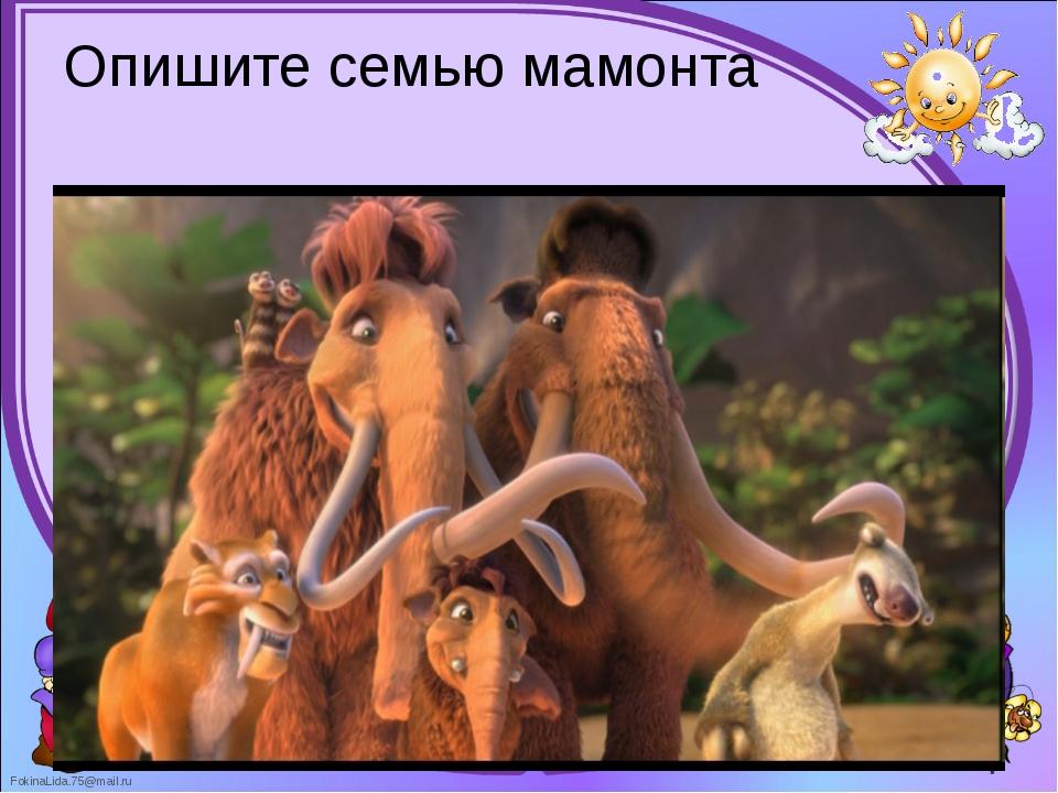 Опишите семью мамонта