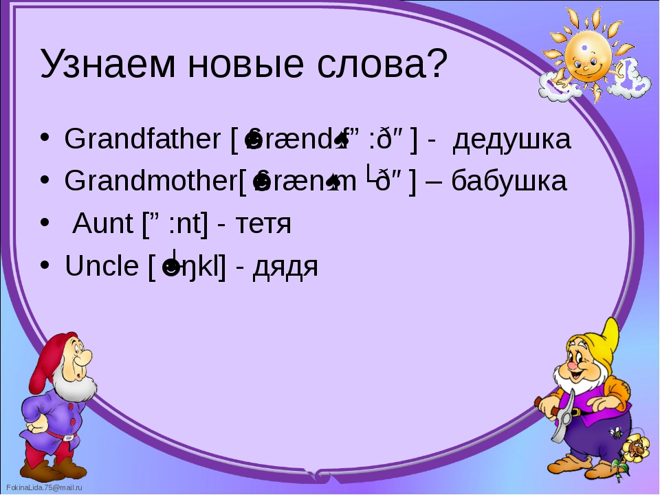 Узнаем новые слова?