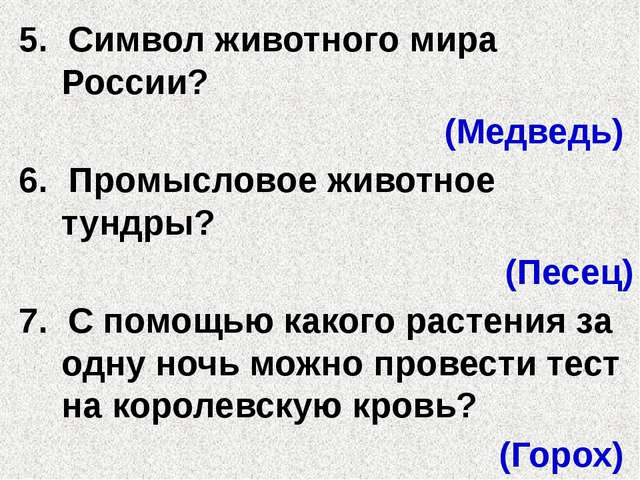 5. Символ животного мира России? (Медведь) 6. Промысловое животное тундры? (П...