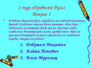 1 тур «Древняя Русь» Вопрос 1 В давние времена Русь страдала от набегов жесто
