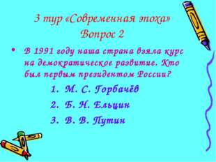 3 тур «Современная эпоха» Вопрос 2 В 1991 году наша страна взяла курс на демо