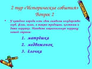 2 тур «Исторические события» Вопрос 2 У каждого народа есть свои символы госу