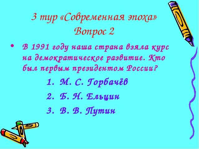 3 тур «Современная эпоха» Вопрос 2 В 1991 году наша страна взяла курс на демо...