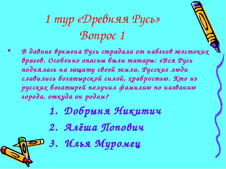 1 тур «Древняя Русь» Вопрос 1 В давние времена Русь страдала от набегов жесто...