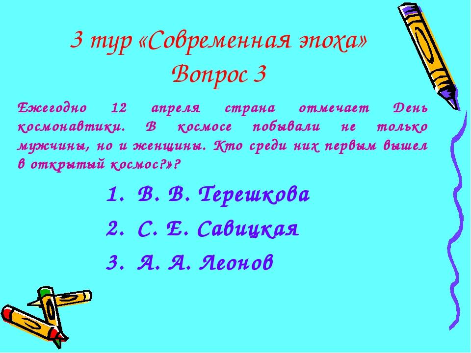 3 тур «Современная эпоха» Вопрос 3 Ежегодно 12 апреля страна отмечает День ко...