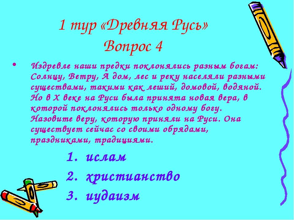 1 тур «Древняя Русь» Вопрос 4 Издревле наши предки поклонялись разным богам:...