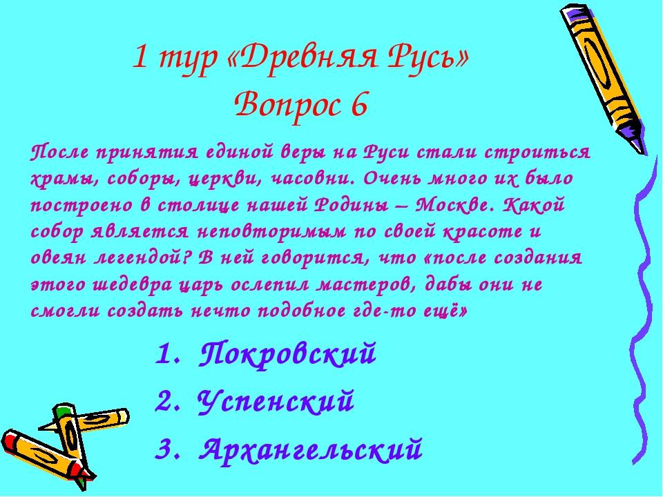 1 тур «Древняя Русь» Вопрос 6 После принятия единой веры на Руси стали строит...