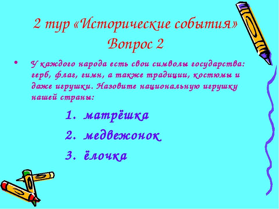 2 тур «Исторические события» Вопрос 2 У каждого народа есть свои символы госу...
