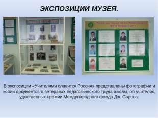 В экспозиции «Учителями славится Россия» представлены фотографии и копии доку