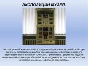 ЭКСПОЗИЦИИ МУЗЕЯ. Экспозиционный комплекс «Наши традиции» представлен витрино