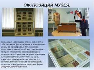 ЭКСПОЗИЦИИ МУЗЕЯ. Экспозиция «Школьные будни» включает в себя витрину с фотог