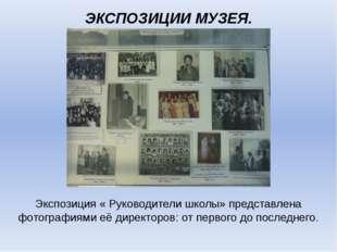 ЭКСПОЗИЦИИ МУЗЕЯ. Экспозиция « Руководители школы» представлена фотографиями