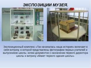 Экспозиционный комплекс «Так начиналась наша история» включает в себя витрину