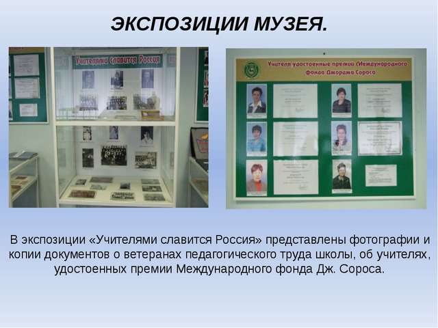 В экспозиции «Учителями славится Россия» представлены фотографии и копии доку...