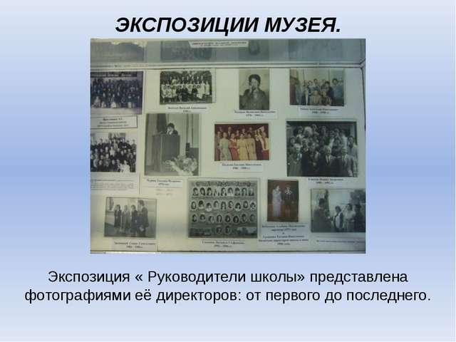 ЭКСПОЗИЦИИ МУЗЕЯ. Экспозиция « Руководители школы» представлена фотографиями...