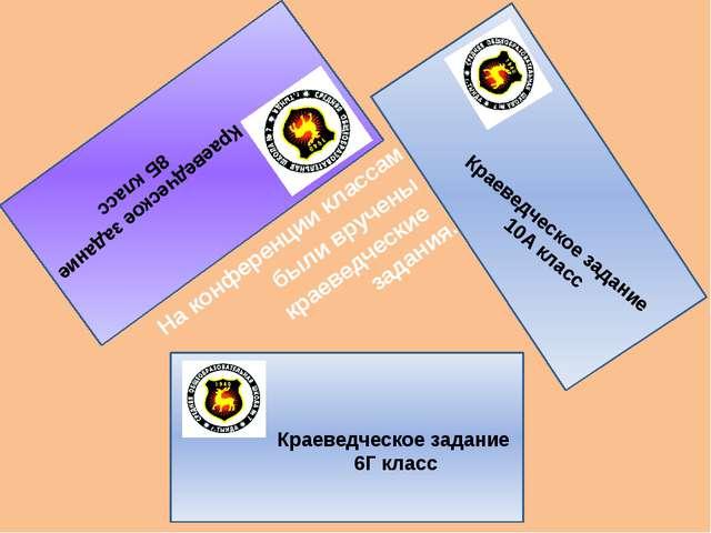 Краеведческое задание 8Б класс Краеведческое задание 6Г класс Краеведческое...