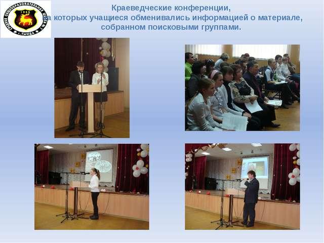 Краеведческие конференции, на которых учащиеся обменивались информацией о мат...