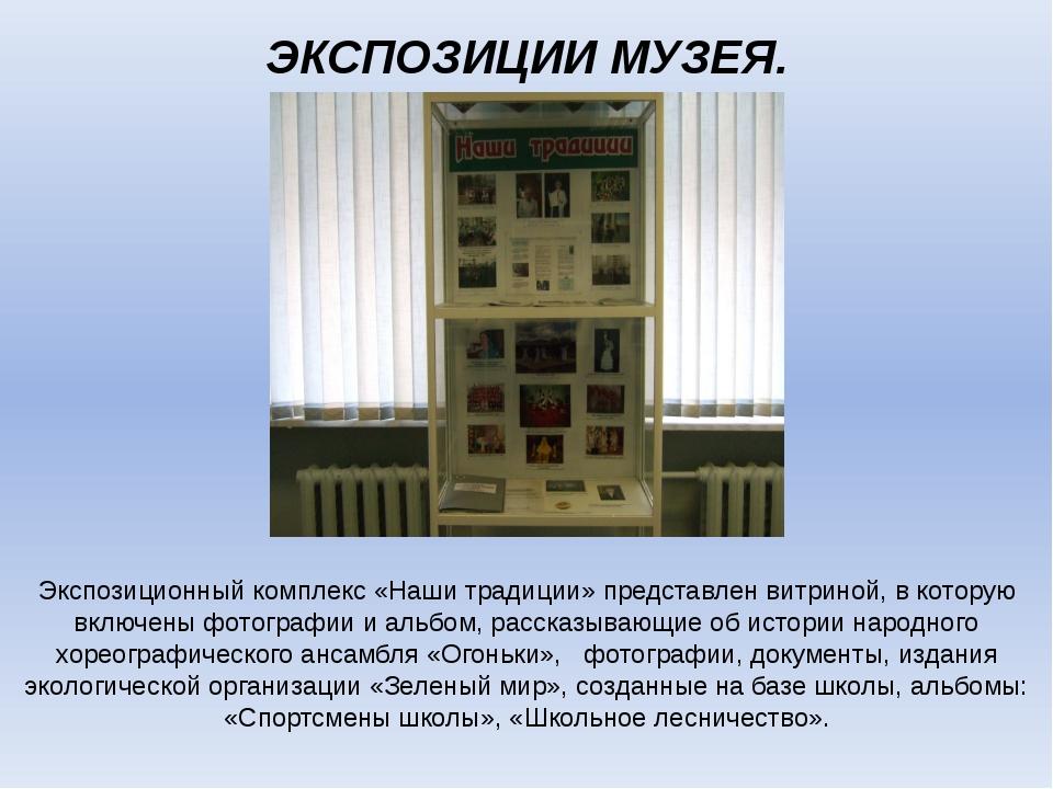 ЭКСПОЗИЦИИ МУЗЕЯ. Экспозиционный комплекс «Наши традиции» представлен витрино...