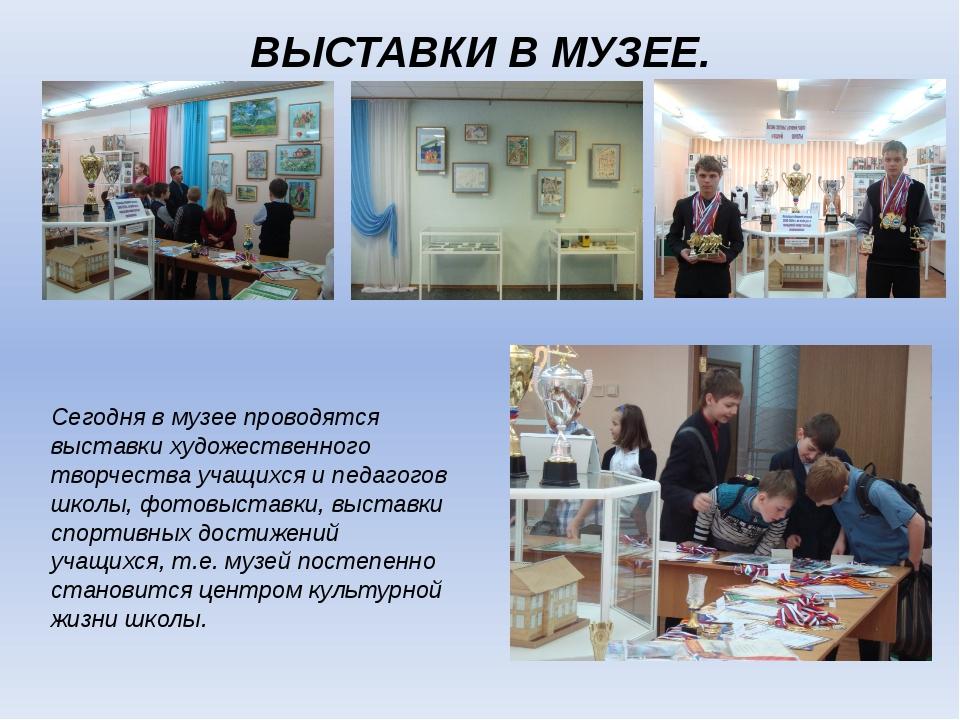 Сегодня в музее проводятся выставки художественного творчества учащихся и пед...