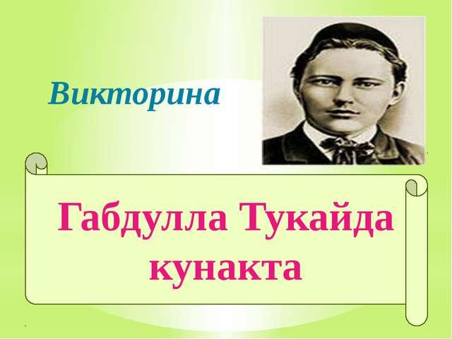 Габдулла Тукайда кунакта Викторина