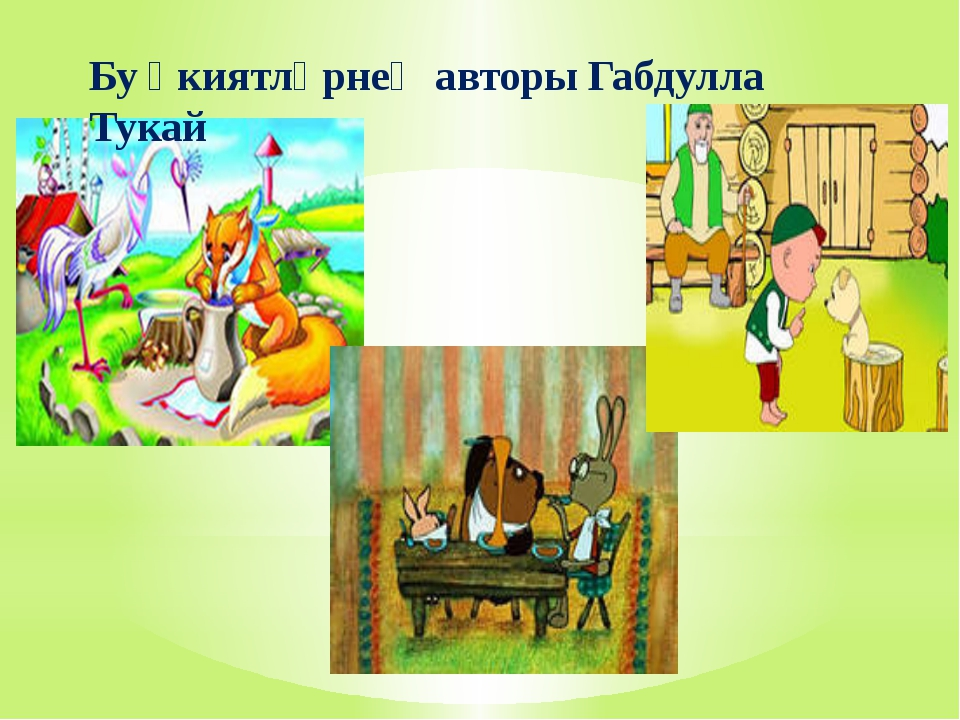 Бу әкиятләрнең авторы Габдулла Тукай