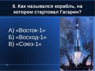 8. Как назывался корабль, на котором стартовал Гагарин? * А) «Восток-1» Б) «В