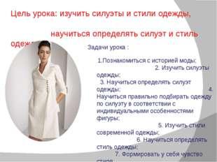 Цель урока: изучить силуэты и стили одежды, научиться определять силуэт и сти