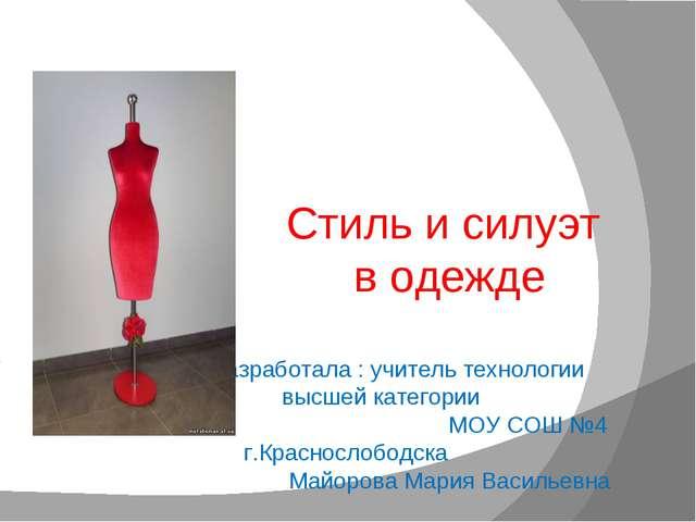 Стиль и силуэт в одежде Разработала : учитель технологии высшей категории МОУ...
